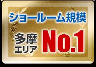 ショールーム規模 あきる野市 No.1