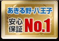 地元あきる野市安心保証 No.1