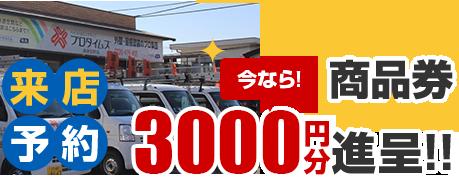 WEB来店予約+ご来店でQUOカード500円分プレゼント!