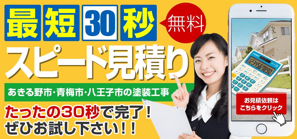 東京都あきる野市・青梅市・八王子市 塗装工事 最短30秒スピード見積り
