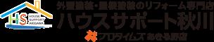 外壁塗装・屋根塗装の専門店ハウスサポート秋川