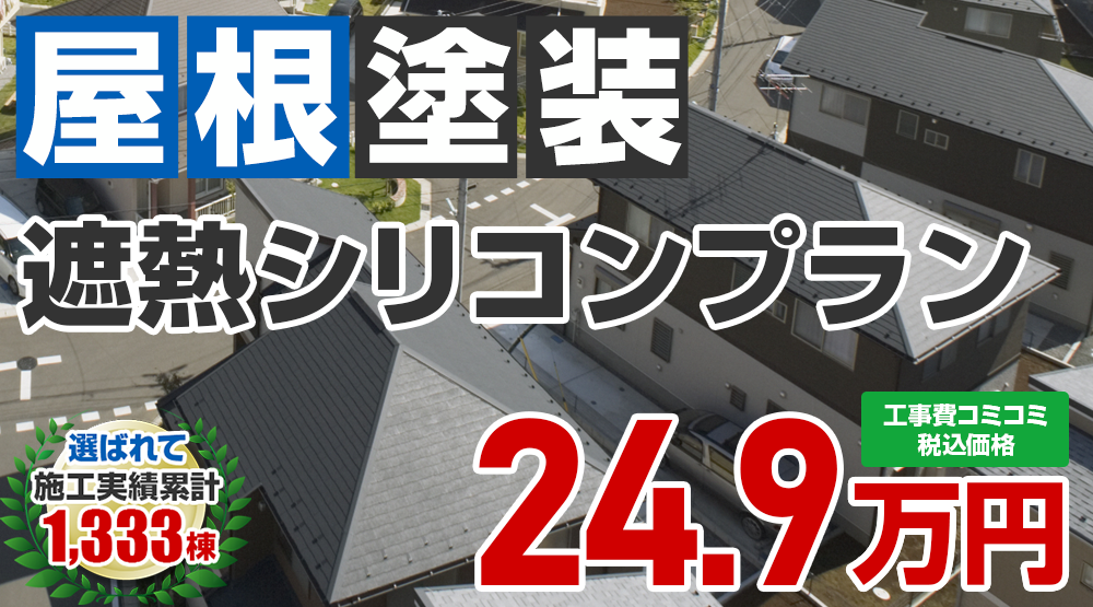 あきる野市限定の屋根塗装メニュー 遮熱シリコンプラン24.9万円