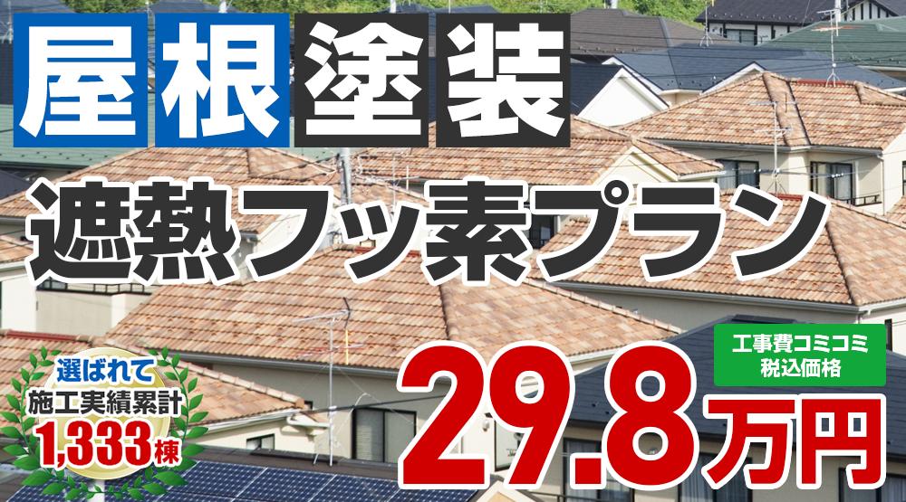 あきる野市限定の屋根塗装メニュー 遮熱フッ素プラン29.8万円