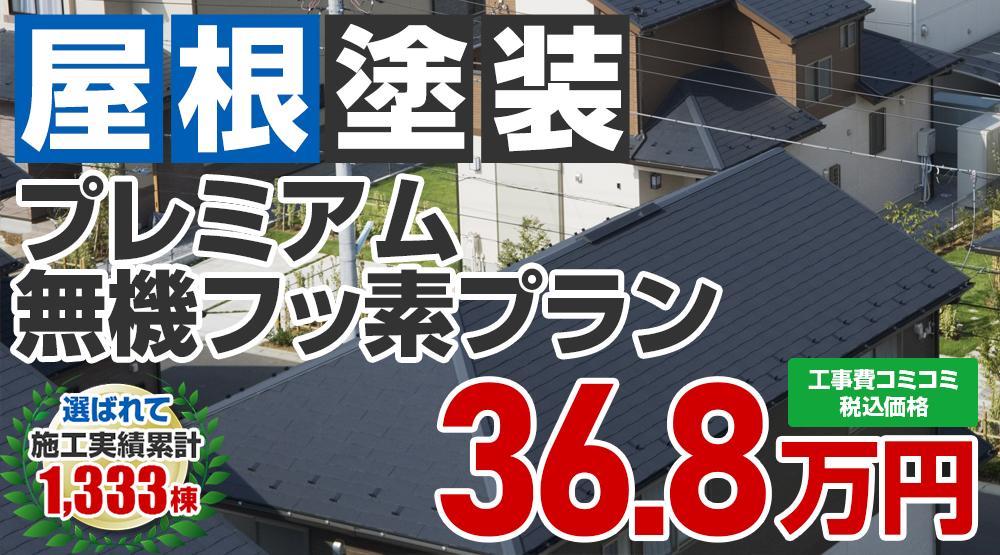 あきる野市限定の屋根塗装メニュー プレミアム無機フッ素プラン36.8万円