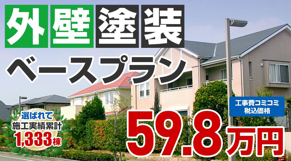 あきる野市限定の外壁塗装メニュー ベースプラン 59.8万円