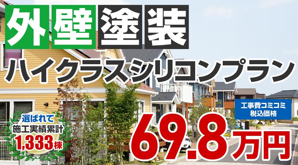 あきる野市限定の外壁塗装メニュー ハイクラスシリコンプラン 69.8万円
