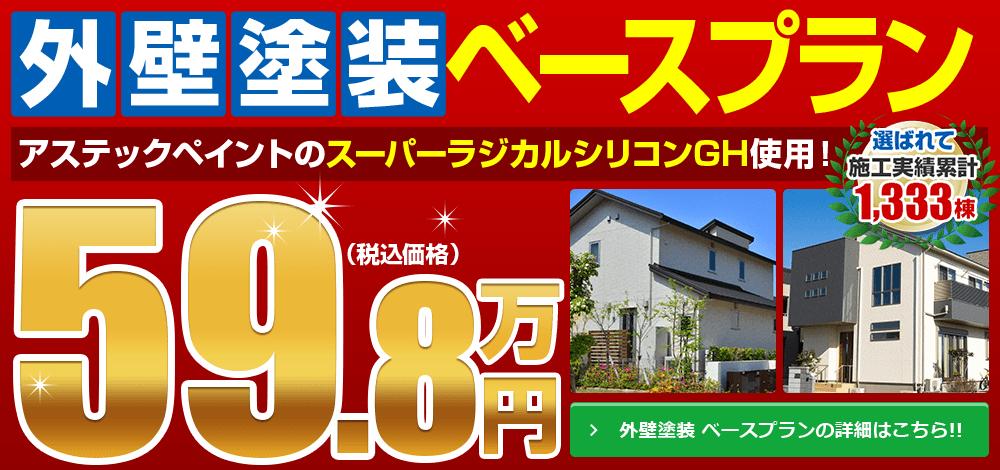 外壁塗装ベースプラン 59.8万円~