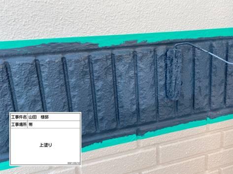 幕板(帯板部分) 塗装