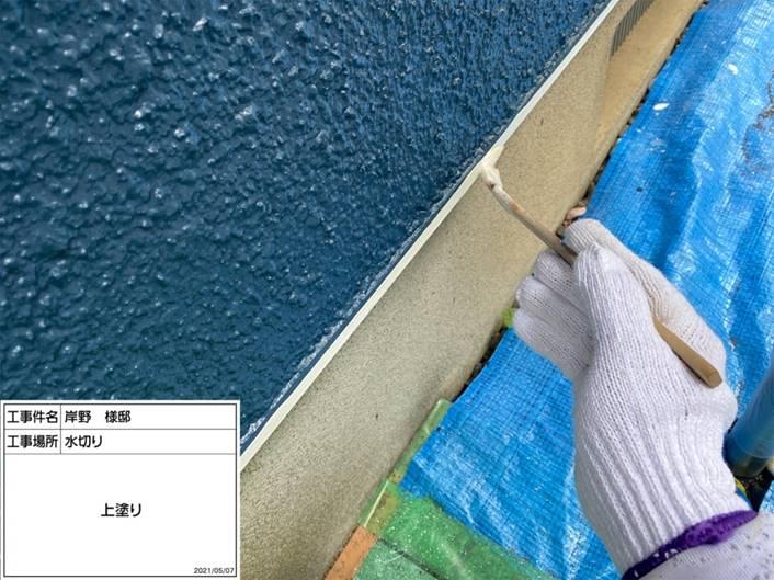 水切り部 塗装