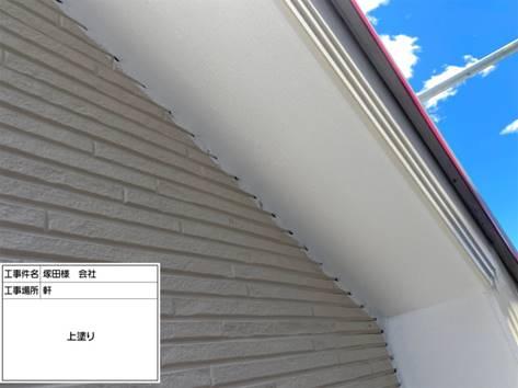 軒天 塗装